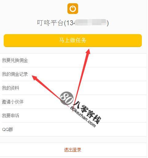 叮咚平台微信任务投票平台