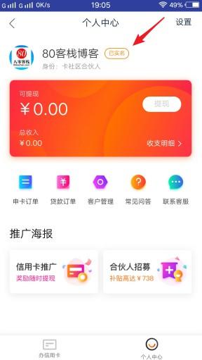 卡银家又名卡社区,信用卡推广返佣平台