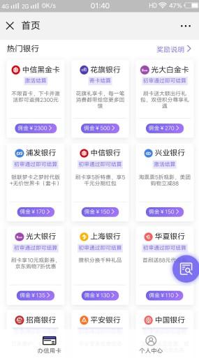 卡宝典信用卡申请推广返佣平台火爆上线