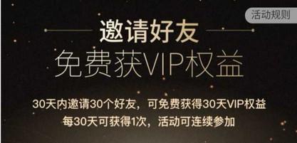 粉象生活社交电商邀请好友免费获VIP权益