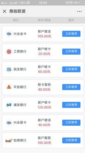 推咖联盟免费金融平台推广网贷信用卡赚佣金