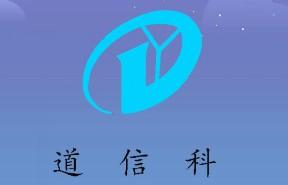 道信科网贷推广返佣平台2019强制来袭
