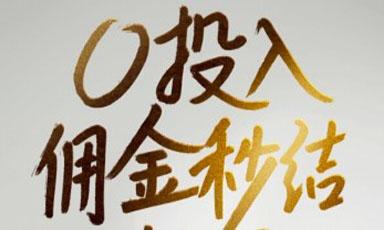 鑫融创业街新上线网贷返佣平台产品丰富