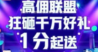 3月18日高佣联盟【京东1分购】福利来啦!
