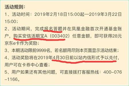 凤凰金融体验10元货币基金送28元京东E卡