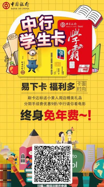 大学生如何申请信用卡?中国银行赞卡最合适