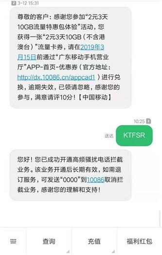中国移动用户免费开通骚扰电话拦截业务