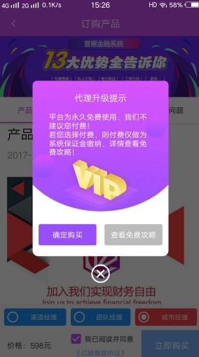 亿融推客专注大额网贷推广返佣平台(亿融普惠)