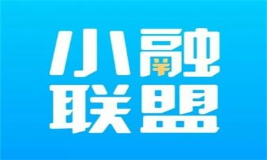 小融联盟网贷推广返佣平台,0元免费代理