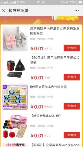 拼多多新用户0.01元买拖鞋、纸巾、蓝牙耳机等