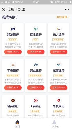 申卡新世界,融360旗下信用卡推广返佣平台
