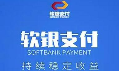 软银支付无卡支付工具,信用卡取现最佳平台