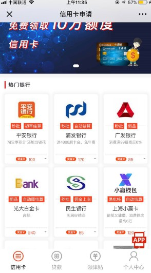 卡通道信用卡网贷返佣平台,4.0模式上线全国招合伙人