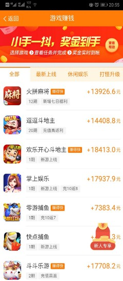 小龙赚钱试玩App,手赚汇旗下手机兼职赚钱平台