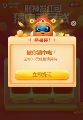 百信银行:新用户免费领一个现金红包