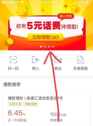 百信银行新用户注册实名绑卡,送5元话费秒到