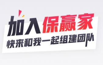 保赢家网申保险推广返佣平台,限时0元免费代理