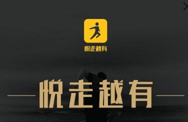 悦走越有平台走路赚钱,产30个币目前单价5元左右