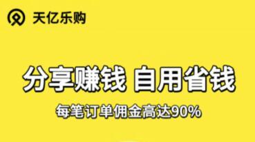天亿乐购:电商购物返利+无卡支付功能