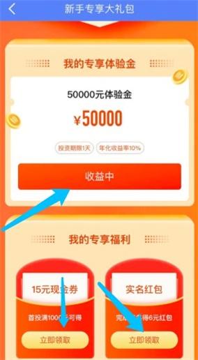 比财新用户实名绑卡送5万体验金,一天收益共19元可提现