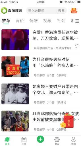 青萌部落:手机转发转发+自阅文章赚钱平台