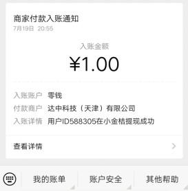 小金桔转发新闻赚钱,达中科技旗下平台注册秒提1元