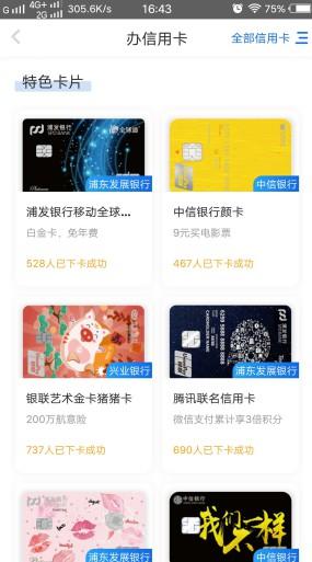 蓝喵在线:信用卡推广返佣平台免费代理