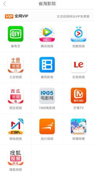 省淘APP,智能搜索优惠券平台