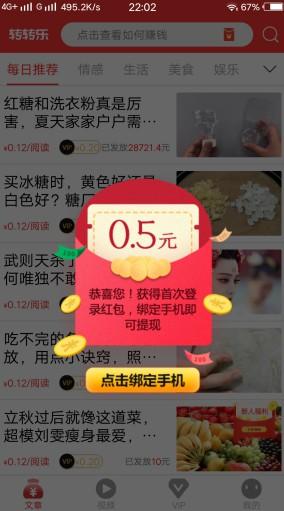 51看点最新上线转发赚钱平台,新用户秒提0.5元