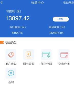 软银支付:目前最好的无卡支付平台,推广赚钱必备