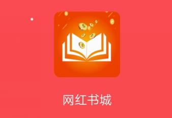 网红书城APP,一个看小说产币赚钱的软件