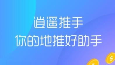 逍遥推手:综合性项目分销平台适合线上线下推广