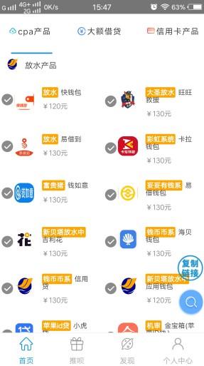 飞跃享客网贷返佣平台,每天更新最新产品