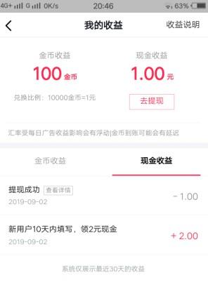 刷抖音极速版赚零花钱,新用户可支付宝秒提1元