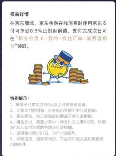 教你每月赚50元京东钢蹦,限京东PLUS会员