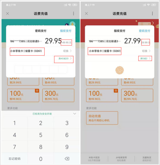 小米钱包开通零钱卡送22元优惠券,可以用于充话费