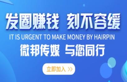 微邦发朋友圈可赚3元以上,类似赚分享