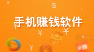 牛帮APP:手机任务赚钱平台,日赚几十很简单