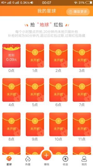 热量星球:免费抢红包的手机软件,提现到账
