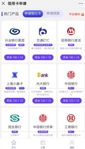 享下卡:信用卡、ETC推广必备平台,免费代理