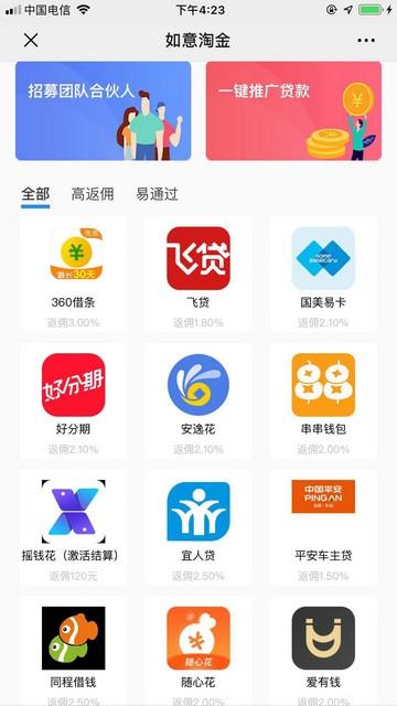 如意淘金:信用卡网贷推广返佣平台免费代理