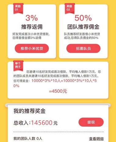 小米贷款免费加入合伙人,单笔佣金最高9000元
