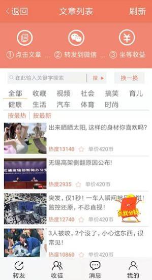 麒麟网:水果联盟旗下最新微信转发赚钱平台