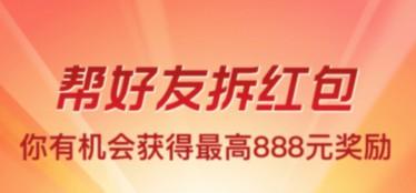 支付宝最新扫码红包,最高可获888元