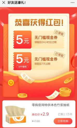 零购官网:免费领10元无门槛券可全额购物抵扣