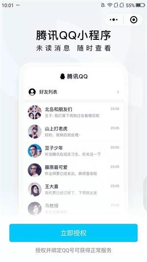 微信推出腾讯QQ小程序,通过微信查看QQ消息