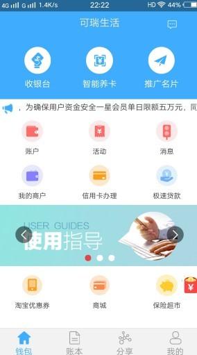 快睿宝智能无卡支付APP,免费的手机POS机软件