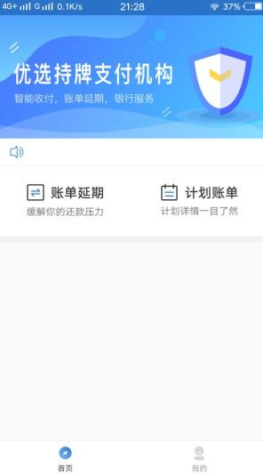 友刷账单延期功能停用,推荐使用用户宝APP