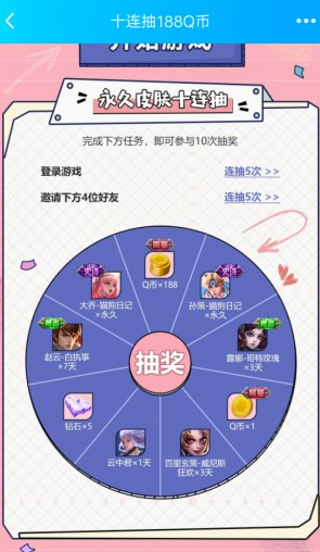 王者荣耀手游:登录抽奖领取1-188个Q币