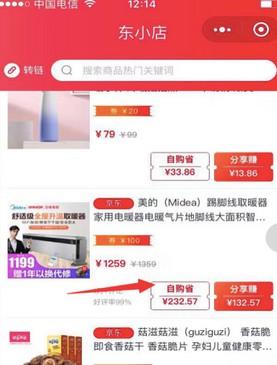 东小店购物返利平台,京东自营正规项目无风险